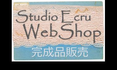 StudioEcruWebShop 完成品販売