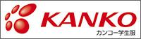 カンコー学生服公式サイト