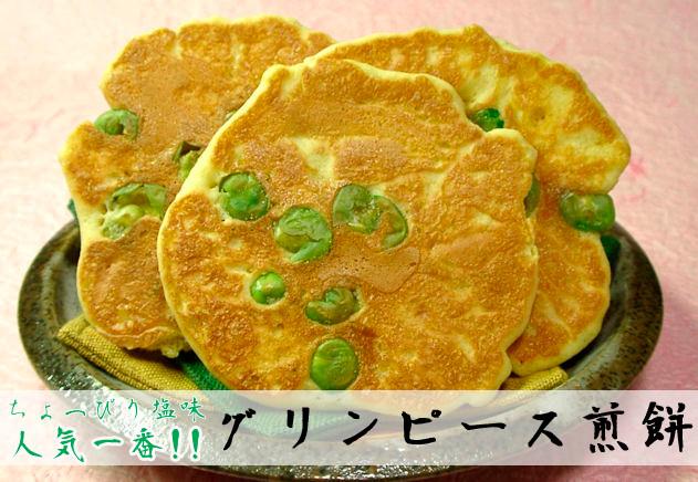 グリンピース煎餅