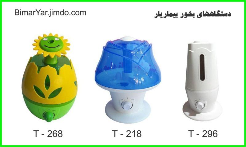 لیست قیمت انواع دستگاه بخور سرد و گرم خانگی
