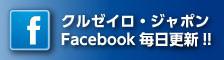 クルゼイロ・ジャポンFacebook毎日更新!!