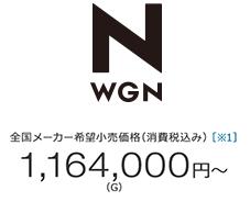 Nワゴン価格1,164,000円~