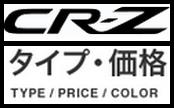 CR-Vの価格と特徴