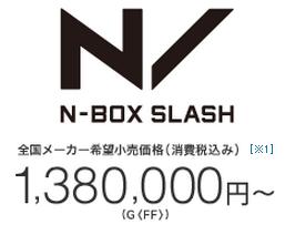 Nスラッシュ価格1,380,000円~