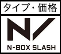 NBOXスラッシュの値段紹介