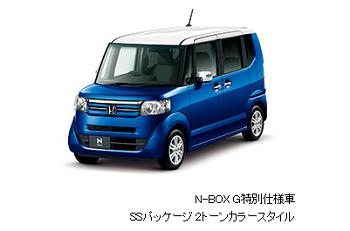 (NボックスG特別仕様車画像)