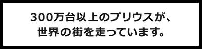 <トヨタのプリウスアピール文言>