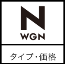 NWGN/Customの値段紹介