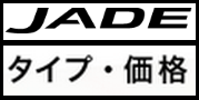 JADE(ジェイド)価格と特徴