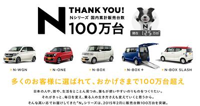 【ホンダN-BOX軽自動車でも検討中】