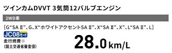 (現行タントの燃費は~28.0km/L)