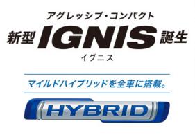新型IGNIS