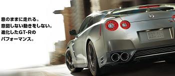 時期GT-Rは大幅変更ばかり行われる。