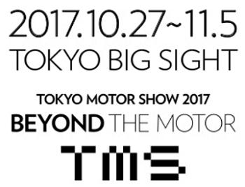 東京モーターショーは10月27日~11月5日開催