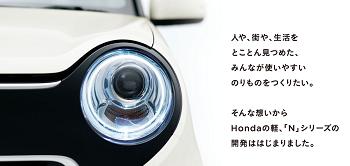 (特別仕様車は何が変わるのか?)