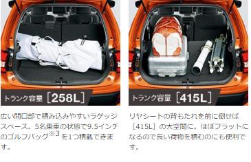(トランク容量258L&415L対応で広々)