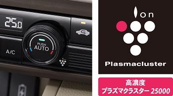 新型BN-BOX プラズマクラスター搭載 モデル どれ