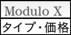 モデューロXの値段と特徴