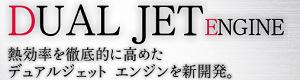 (力強い走りを魅せるエンジン設定も有り)