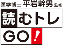 医学博士 平岩幹男監修 「読むトレGO!」