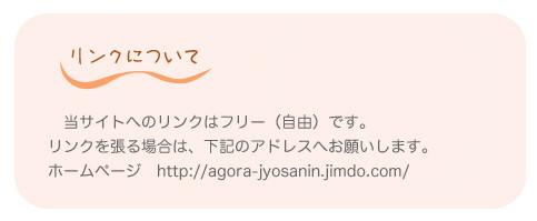 当サイトへのリンクは自由です。リンクを張る場合は、下記のアドレスへお願いします。ホームページ http://agora-jyosanin.jimdo.com/