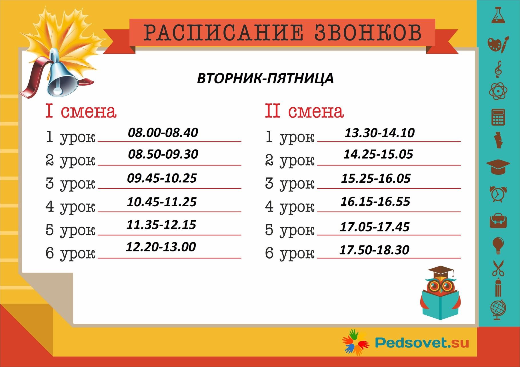 Расписание звонков картинки