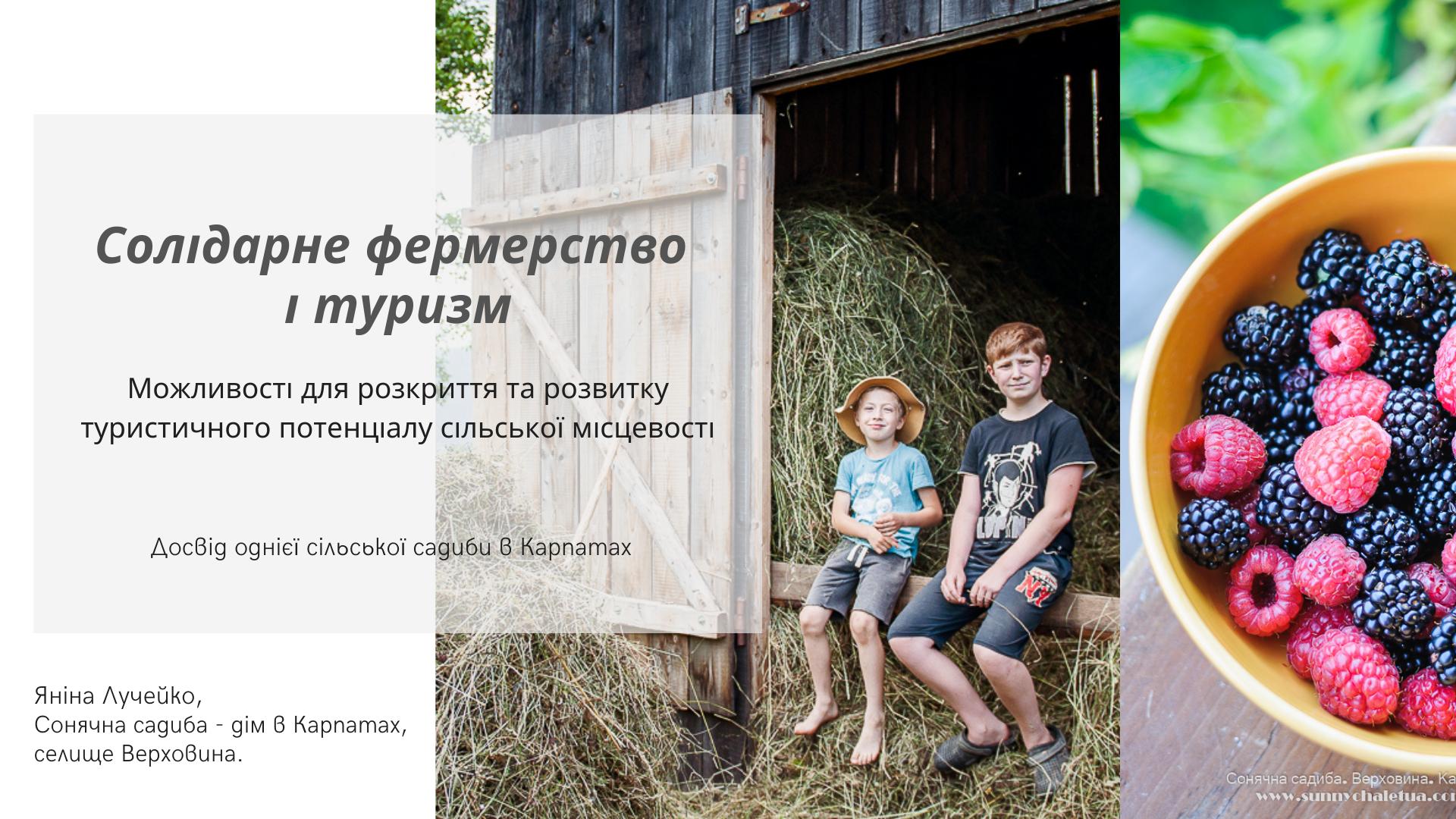 Солідарне фермерство