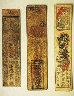 今井札(今西家 造幣所札元)銀札 藩札 通貨発行