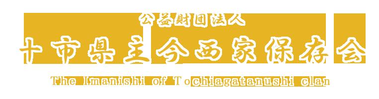 outline of imaicho imanishi famlly /English Guide - 公益財団