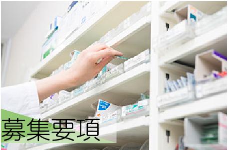 加須 羽生 薬局 募集要項