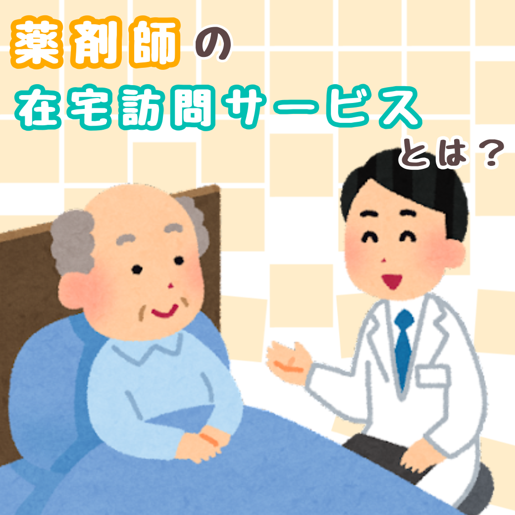 薬剤師の在宅訪問サービスとは?(2021年9月)