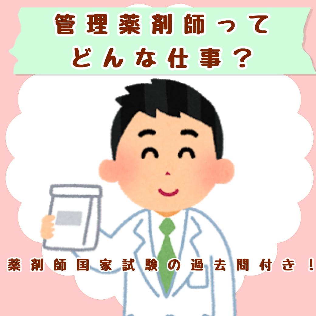 店舗の管理責任者「管理薬剤師」(2021年2月)