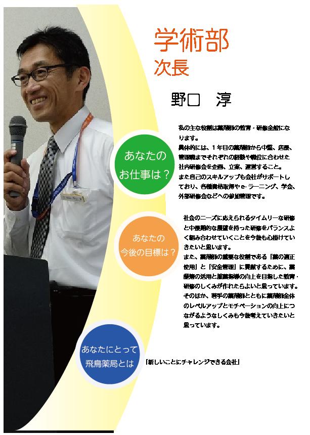 加須 羽生 薬局 学術部