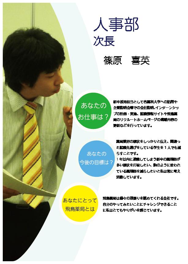 加須 羽生 薬局 人事部