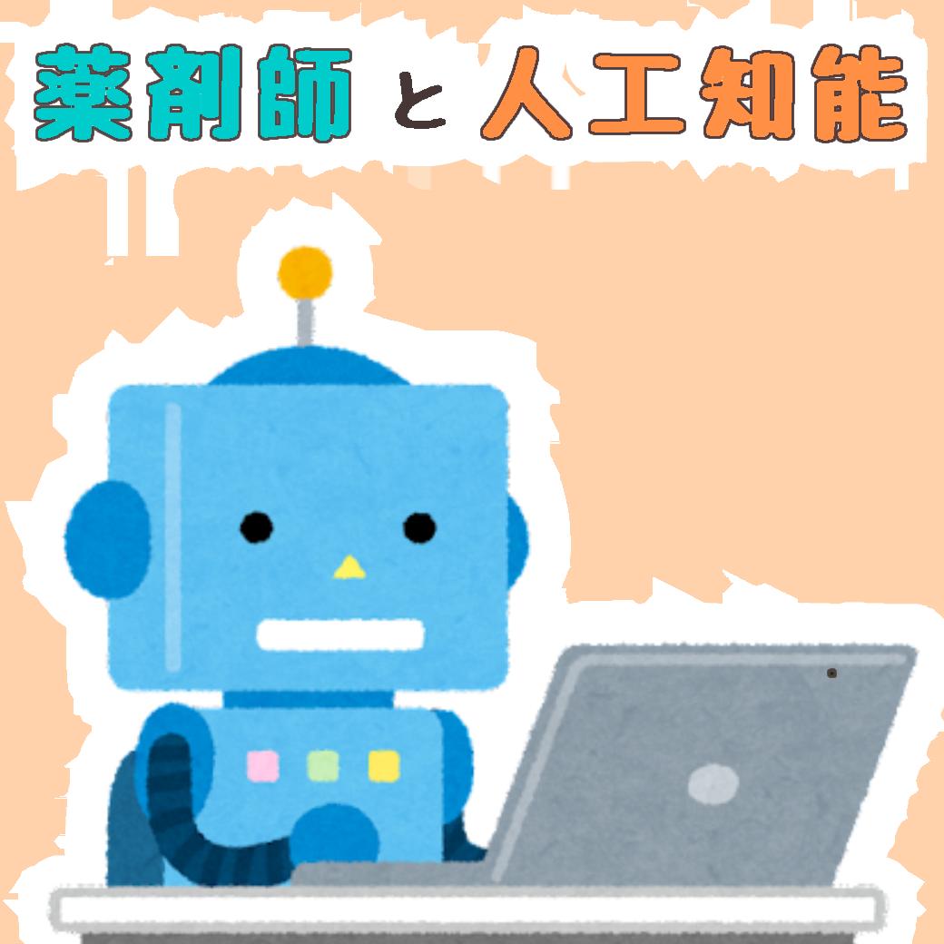 薬剤師は人工知能(AI)に仕事を奪われるのか?(2021年8月)