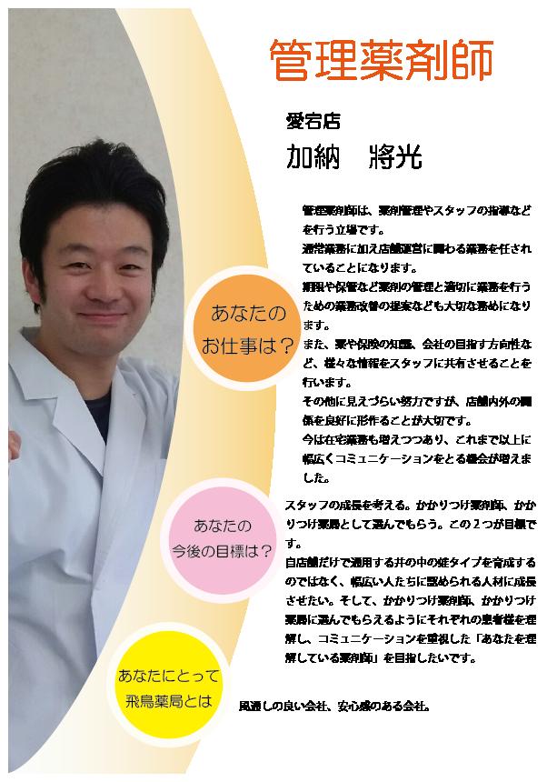 加須 羽生 薬局 管理薬剤師