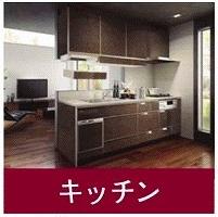 システムキッチン&キッチンパーツ