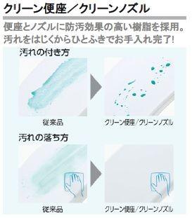 クリーン版座/クリーンノズル