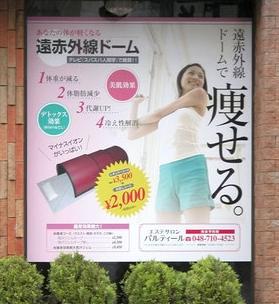 エステサロンのウインド広告