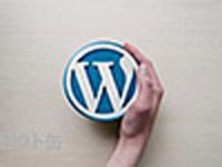 ワードプレスのロゴマーク