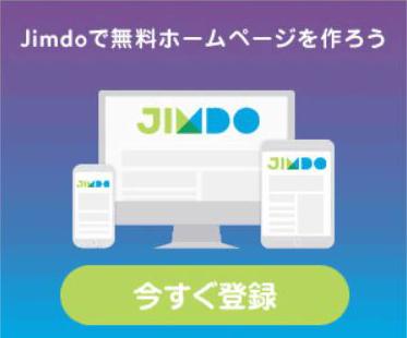 Jimdoジンドゥーで無料のホームページ作成