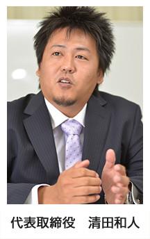 代表取締役 清田和人