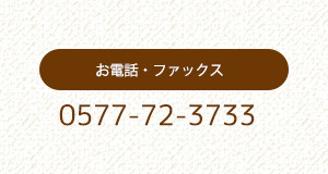 お電話・FAX 0577-72-3733