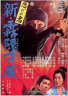 Cartel de la película de 1962, Shinobi no mono.
