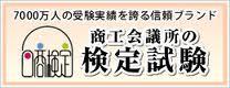 日商PC検定ロゴ