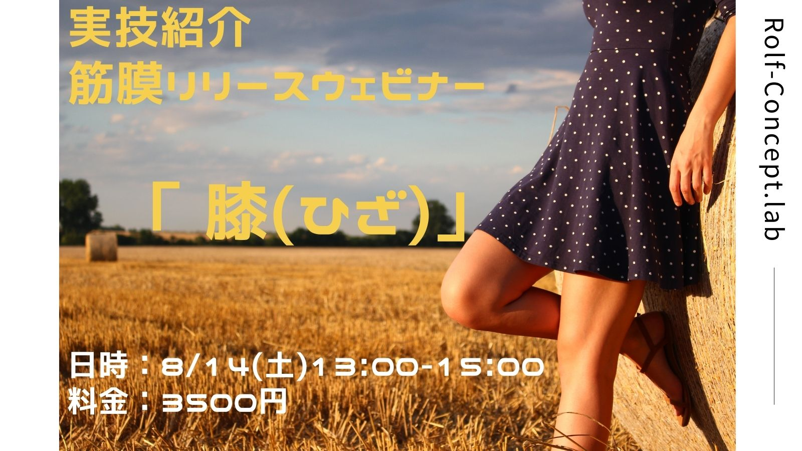 2021/8/14(土) 実技紹介 筋膜リリースウェビナー 「膝」