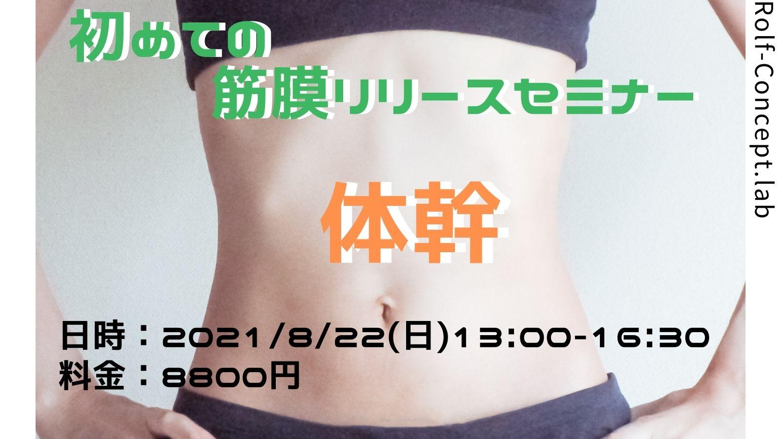 2021/8/22(日) 初めての筋膜リリースセミナー 「体幹」in 千葉