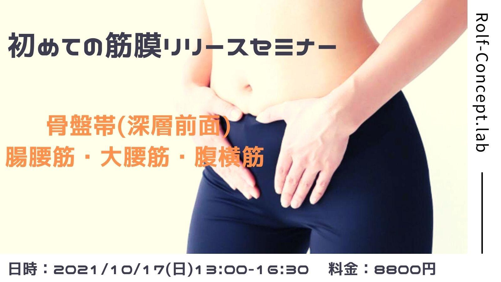 2021/10/17(日) 初めての筋膜リリースセミナー 骨盤帯(深層前面)