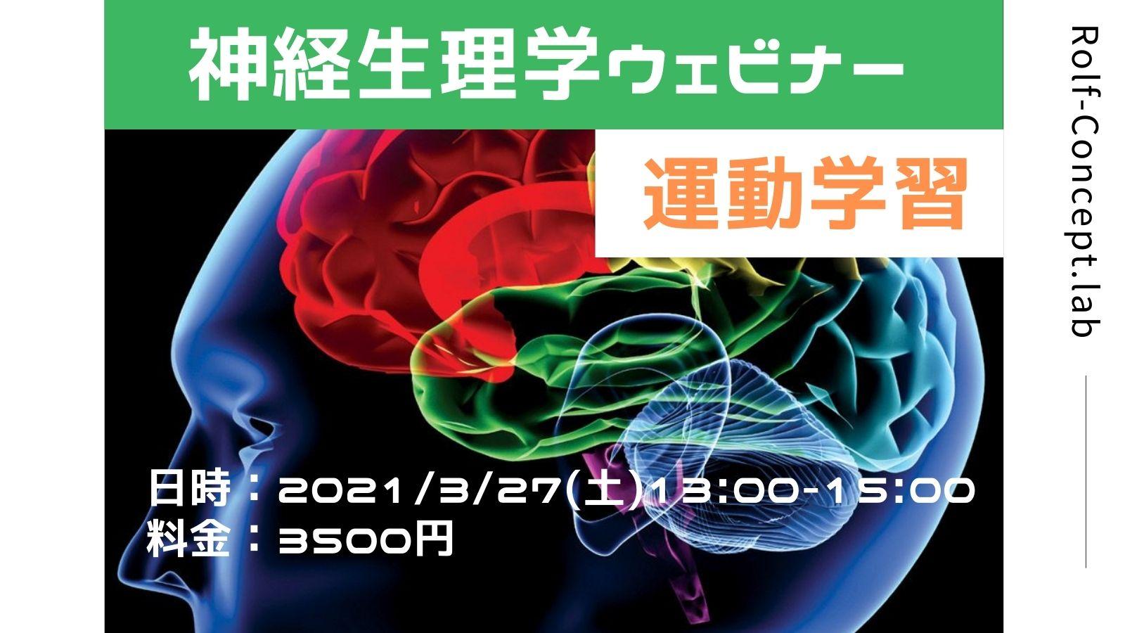 2021/3/27(日) 神経生理学ウェビナー 運動学習