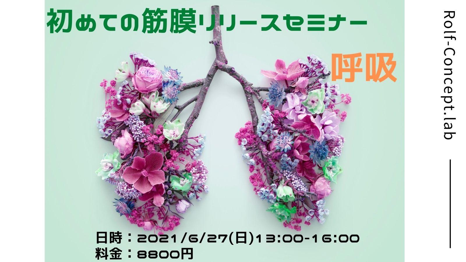 2021/6/27(日) 初めての筋膜リリースセミナー 「呼吸」in 千葉
